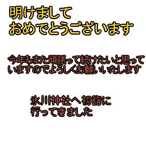 Cocolog_oekaki_2018_01_02_14_09